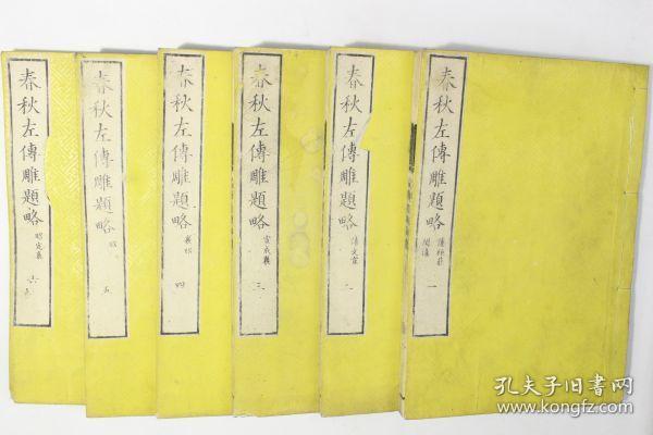 1860年和刻本《春秋左传雕题略》6卷6册全,中井履轩撰。江户时期左传学,万延元年精美写刻。