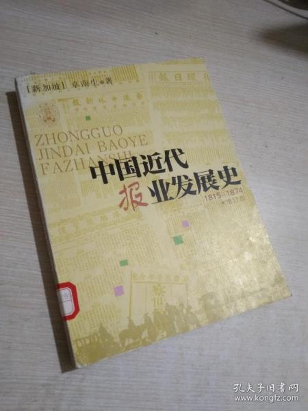 中国近代报业发展史