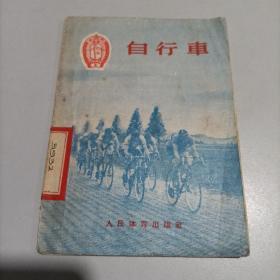 《自行车》1956年 一版一印