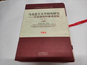 马克思主义中国化研究——历史进程和基本经验(全两册 精装)带原装盒【包中通快递】
