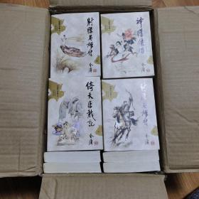 金庸全集文库本36册全