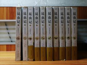 昆虫记 全译插图珍藏本 (全十卷)