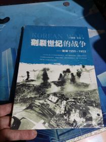 割裂世纪的战争(朝鲜1950 1953)