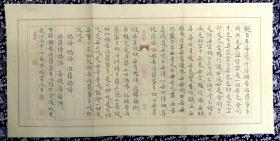 孙晓云书法小楷《心经》宣纸印制品
