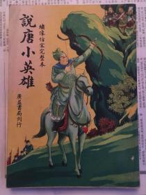 民国小说:说唐小英雄,又名绘图小英雄传,一册全,品好稀见