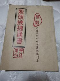 光绪年新刻择用传家至宝《鳌头总捷通书》(珍本影印版)