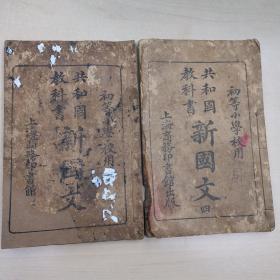 (民国初小)共和国教科书新国文 第二册  第四册