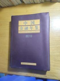 中国金融年鉴2019年【含光碟一张】