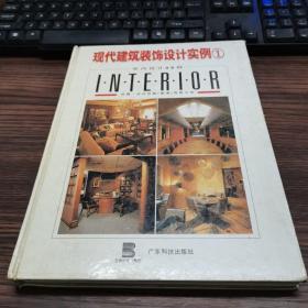 现代建筑装饰设计实例.1:室内设计90例