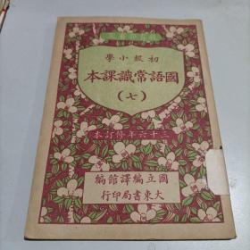 初级小学国语常识课本(七) 封面漂亮,品相好的!