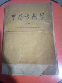 中药方剂学(下册)