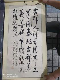 福建书法家黄方明书法