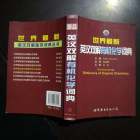 世界最新英汉双解有机化学词典