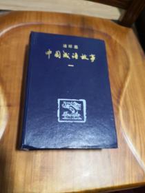 连环画 连环画中国成语故事(一) 大32开精装  90年7印 上海人民美术出版社