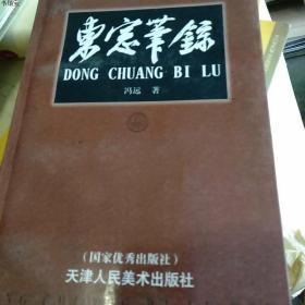 【现货】东窗笔录冯远天津人民美术出版社9787530512531