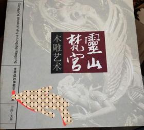 灵山梵宫木雕艺术