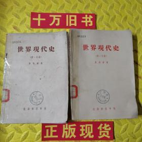 世界现代史(第一分册+第二分册)共2本合售