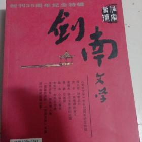 剑南文学 创刊35周年纪念特辑