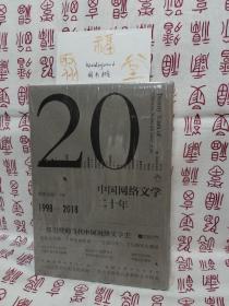 【签名本】中国网络文学二十年
