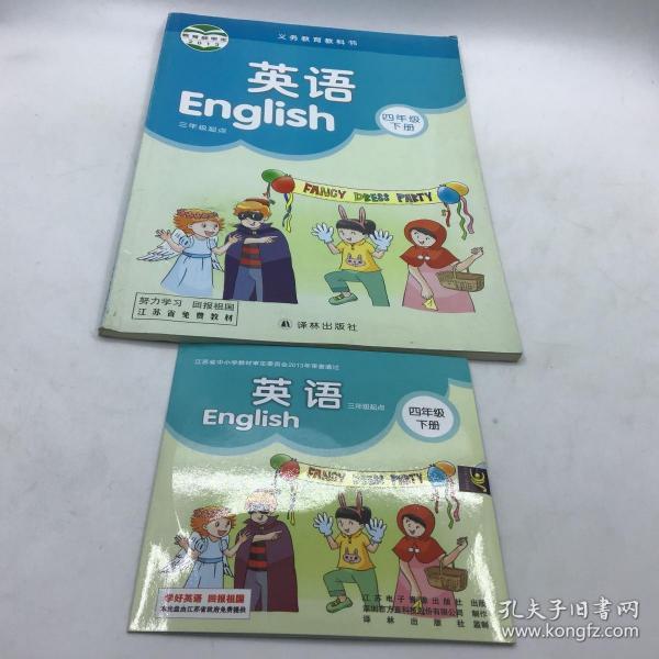 英语四年级下册 带光盘