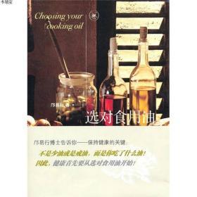 【现货】选对食用油邝易行生活·读书·新知三联书店978710803442