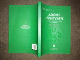 孟加拉国汉语教学与孔子学院管理论丛:孟加拉国汉语教学研究(2)