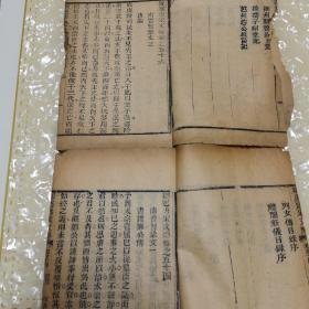 曾鞏文集(两本1.2+3卷民国线装)