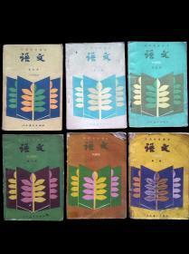 八十年代老版初中语文课本全套