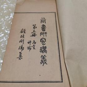 民国线装出版,顾颉刚《尚书研究,第三学期讲义》