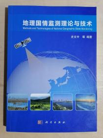 《地理国情监测理论与技术》(16开平装)九品