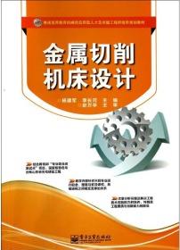 正版 金属切削机床设计/杨建军/教材杨建军电子工业出版社9787121232343 书籍