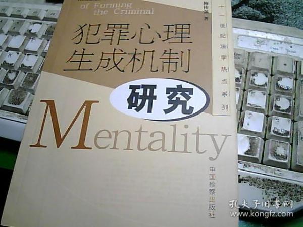 犯罪心理生成机制研究