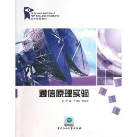 通信原理实验 卢晓轩 9787563633432
