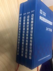 2020中车南京浦镇车辆有限公司年鉴(2020年2019年2018年2017年。2016年)五本合售