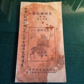 中华人民共和国公元一九五〇年标准农历通书,开国历书