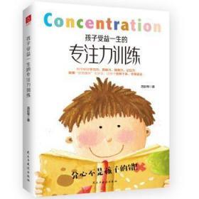 孩子受益一生的专注力训练 芮彩琴 著 9787513928984