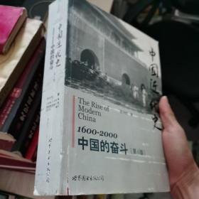 中国近代史:1600-2000,中国的奋斗 (第六版)徐中约