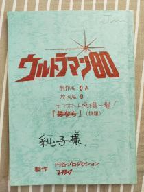 爱迪奥特曼第9集台本剧本珍贵影视资料极稀有绝版当时物圆谷日本