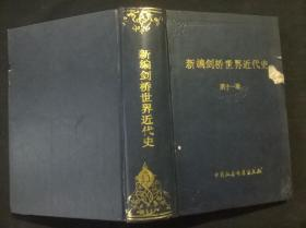 新编剑桥世界近代史 第11卷