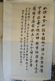 著名书法家赵彦国先生精美书法作品《司空图◆诗品◆洗炼◆空潭泻春,古镜照神;流水今日,明月前身》