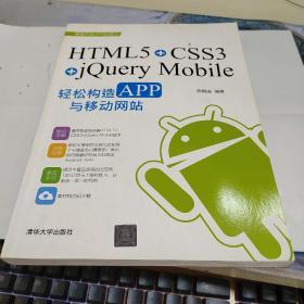 [HTML5+CSS3+jQuery Mobile轻松构造APP与移动网站]        html5+css3+jquery mobile轻松构造app与移动网站