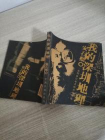 我的深圳地理