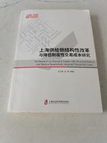 上海供给侧结构性改革与降低制度性交易成本研究