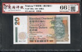 香港渣打银行1993年20元贰拾圆短棍 A首发冠 ATG爱淘评级币66EPQ