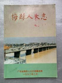 梅县人大志——梅县地方史志