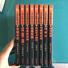 太平洋战争史话(4~11册全)