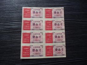 文革语录-江苏省布票8枚合售--壹市寸