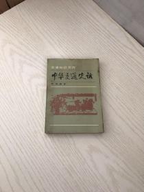 中华交通史话