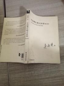 中国增长模式抉择 增订版