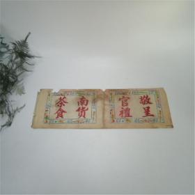 民国包装纸